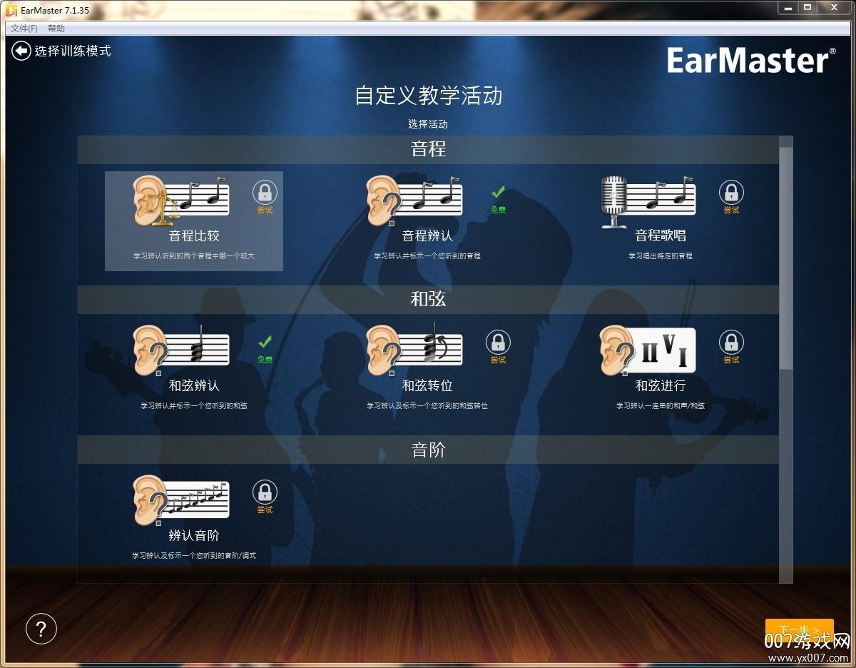 EarMaster练耳软件破解版v7.1.0.35 电脑版