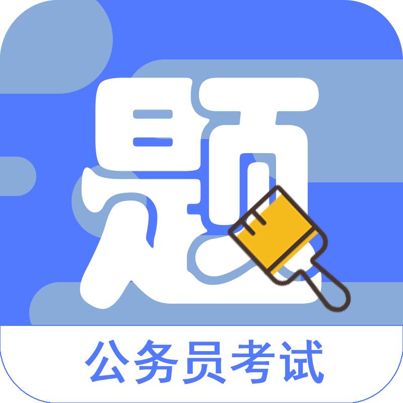 公考公务员全题库解析版v1.1.4 2020最新版