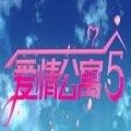 爱情公寓5弹幕空间互动游戏解锁版v1.0 最新版