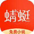 蜻蜓免费小说APP精简版v1.0 手机版