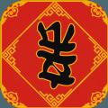 春节亲戚又来了2020中文版v2.0 手机版