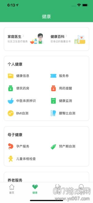 健康武汉预防疾病版v3.13 安卓版