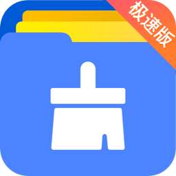 超强清理大师极速加强版v1.9.1 安卓v1.9.1 安卓版