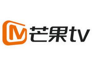 芒果TV2020永久会员去广告版v6.1.10.0 独家版