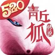青丘狐传说手游官方版v1.7.3 全新版v1.7.3 全新版