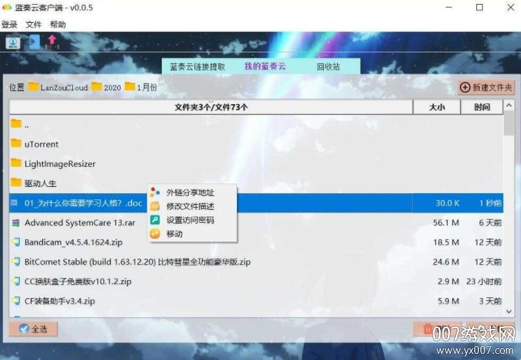 蓝奏云2020客户端0.0.7免费版