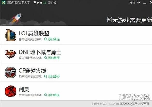 迅游�W游更新助手�定版v1.2.2 最新版