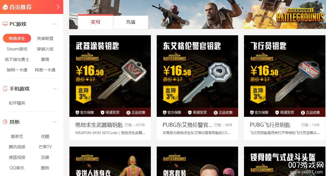 雷神N站游戏账号租号平台v2.1.4 官方版