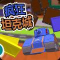 疯狂坦克城手游正式版v1.0 手机版