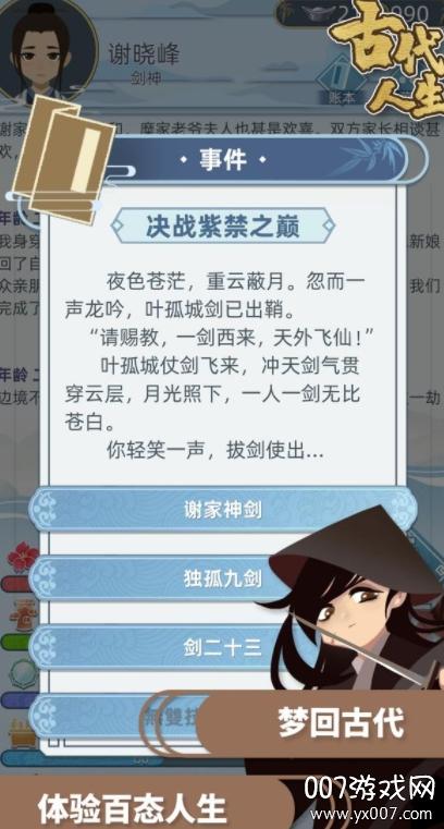 古代人生手游官方最新版v1.0.22 免费版