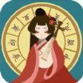 古代人生手游官方最新版v1.1 免费版