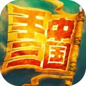 手中三国荣耀版v1.0.153 特别版