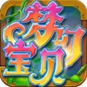 梦幻宝贝新春福利版v1.2.3 礼包版