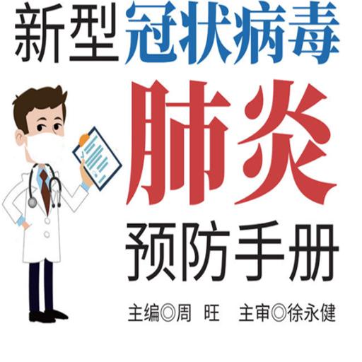 新型冠状病毒肺炎预防手册官方版2020 pdf珍藏版