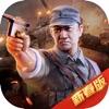 亮剑之我的团长官方礼包版v1.1.0  iPhone免费版