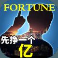 抖音谁是首富中文版v1.0.1 稳定版