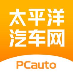 太平洋汽车网优惠版v5.19.11 最新版