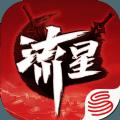 流星群侠传跨世版v1.0.351900 安卓版