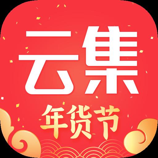 云集app精品版v3.70.09233 全新版