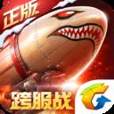 腾讯红警OL手游官方授权版v1.4.93 稳定版
