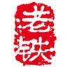 我太难了老铁iOS中文版v1.0 免费版