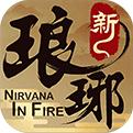 新琅琊榜剧情版v1.0.17 安卓版