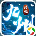 九州剑玲珑传说梦幻版v1.2.3.0 安卓版