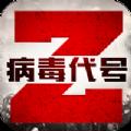 病毒代号Z热血版v1.0.0 全新版