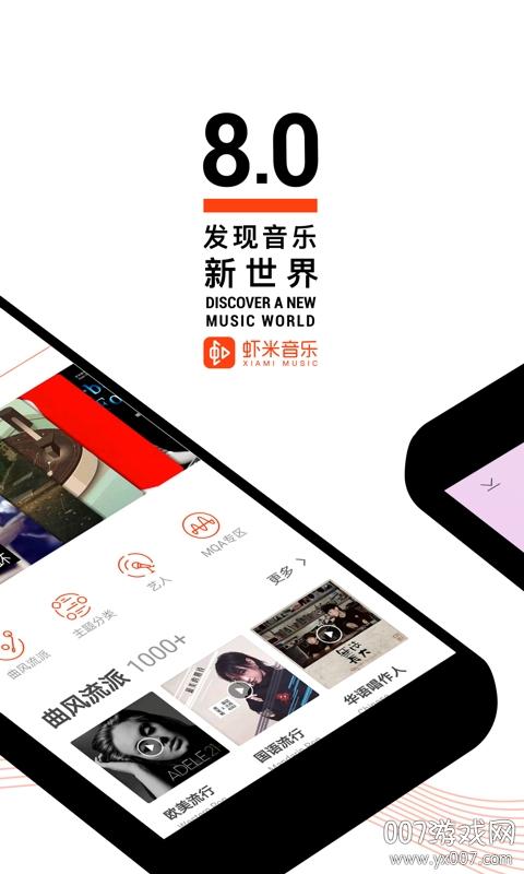 虾米音乐APP高音质版v 8.5.12 全新版