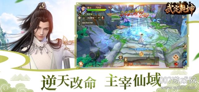 武定乾坤激战版v1.13.0 安卓版