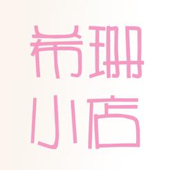 希珊小店促销版v1.0 网红版
