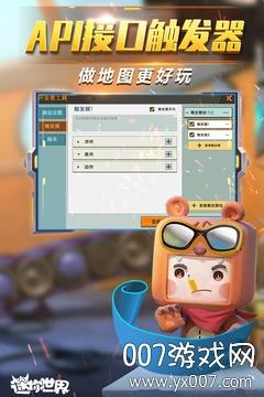 迷你世界2020小飞鼠激活码共享版v0.40.10 安卓版