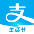 支付宝年度账单生活节日常版v10.2.0.9000 最新版