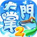 大掌门2手游官方版v3.1.3 全新版