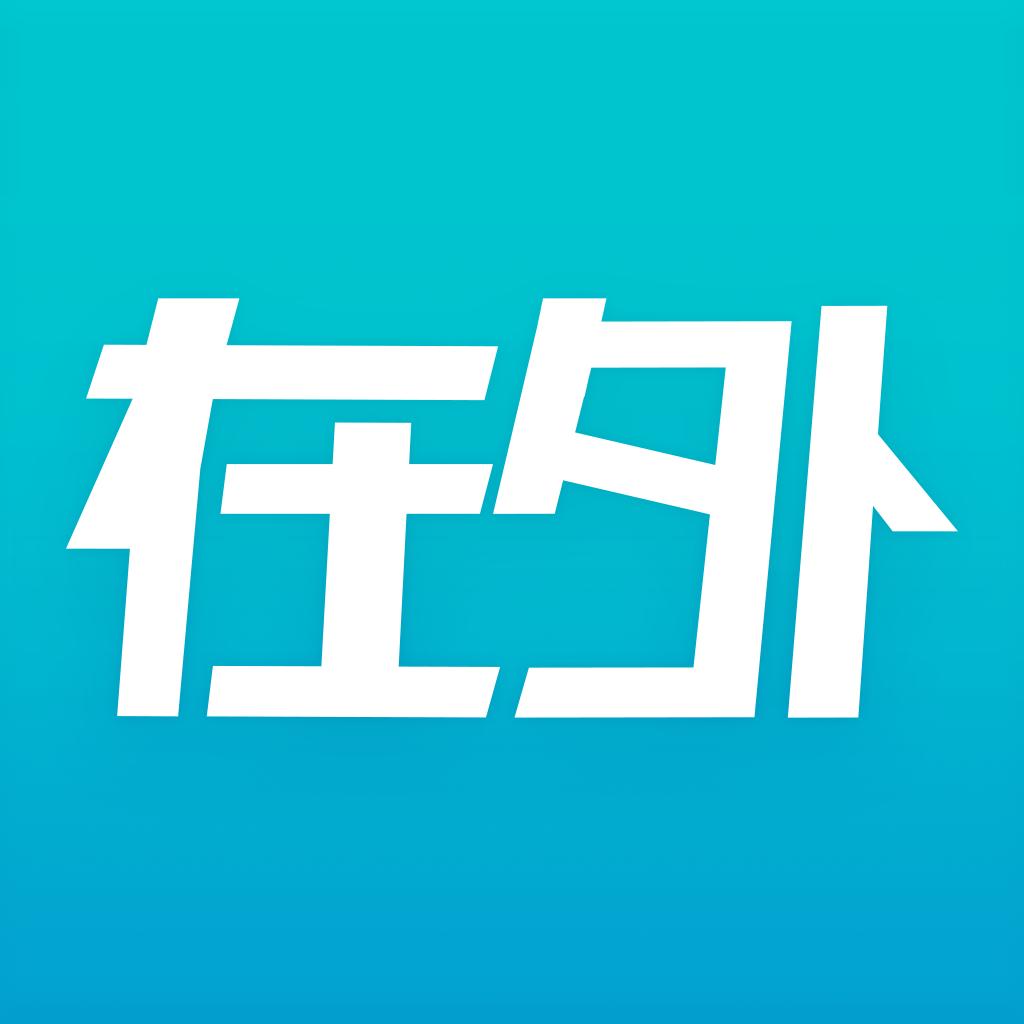 在外旅行约伴版v3.5.0 安卓版v3.5.0 安卓版