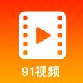91视频网免费版v1.0 安卓版