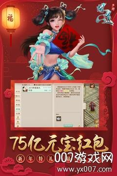 问道手游2020新年服伶俐鼠版v 2.048.1224 独家版
