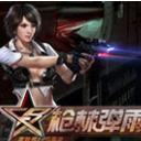 枪林弹雨豆豆人物自瞄工具v1.3.1 中文版