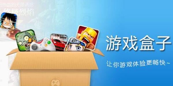 手机游戏盒子排行榜