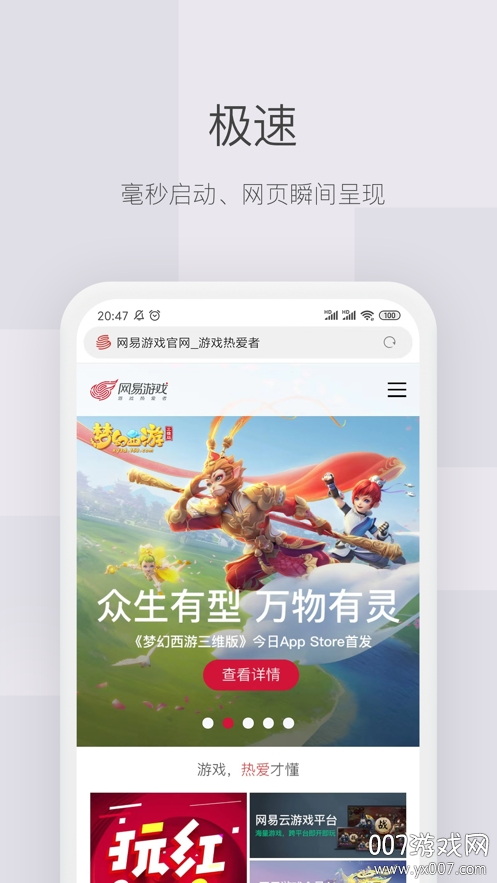 红云浏览器全屏极速版v1.0.7 无广告版