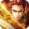 拔剑战天传奇荣耀版v3.48 全新版