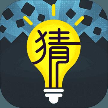猜词大作战一键领红包版v3.0 最新版