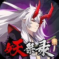 妖祭录全新玩法版v1.0.4 全新版