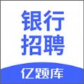 银行招聘亿题库免费学习版v2.5.1安卓版