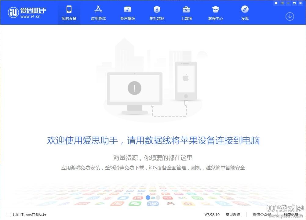 爱思助手专业验机版v7.98.10 电脑版