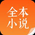 全本小说app免费版v1.2.20 安卓版