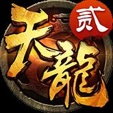 天龙3D手游官方版v1.750.0.0 安卓版