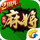 腾讯欢乐麻将手游官方版v7.5.63 全新版
