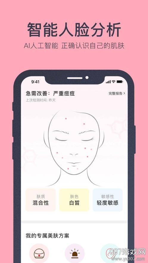 美�w助手祛痘美白版v0.6 iPhone免�M版