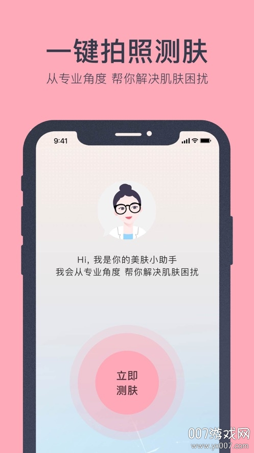 美肤助手祛痘美白版v1.0 iPhone免费版